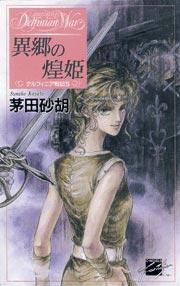 異郷の煌姫