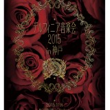 「デルフィニア音楽会2015 in 神戸」パンフレット