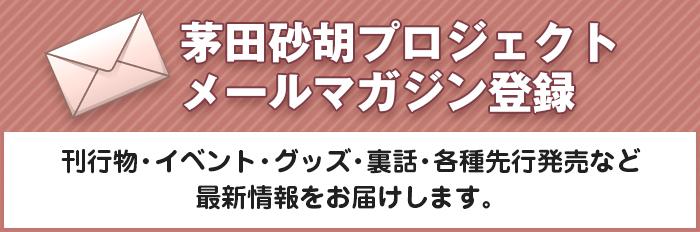 kayata_mailmagazine