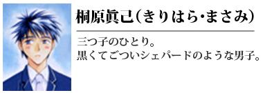 桐原眞己(きりはら まさみ)