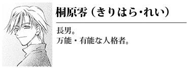 桐原零(きりはら れい)