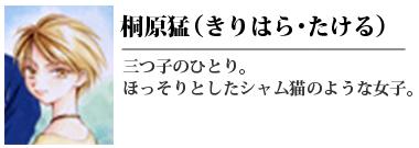 桐原猛(きりはら たける)