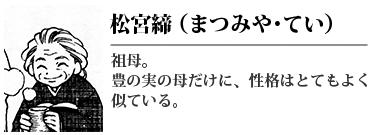 松宮締(まつみや てい)