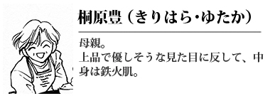 桐原豊(きりはら ゆたか)